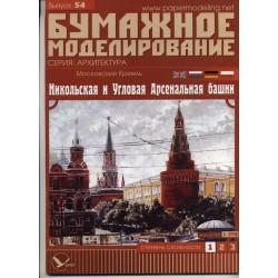 Московский...