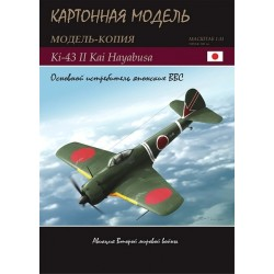 Ki-43 II KAI Hayabusa